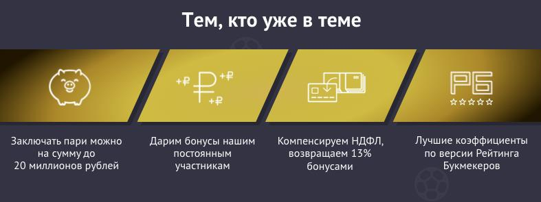 Бонус 13000 888 ru - система компенсации налога в БК + кешбэк 10% 3