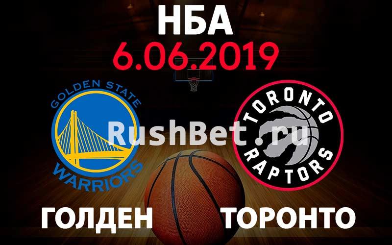 1f2acb16 Голден – Торонто 6 июня: прогнозы и ставки на матч НБА