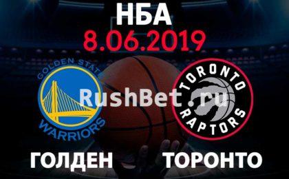 77fde46b Прогноз на матч Голден Стэйт – Торонто Рэпторс 4-й матч 8 июня. Баскетбол