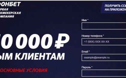 Как получить фрибет от Фонбет 10000 рублей – условия и нюансы 1