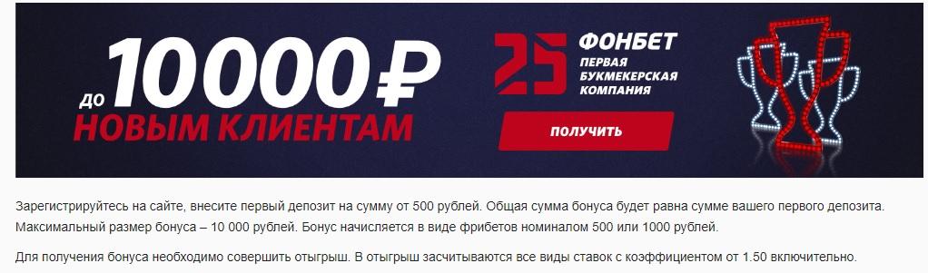 Как получить фрибет от Фонбет 10000 рублей – условия и нюансы 2