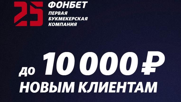 Лучшие бонусы букмекерских контор 2019 1