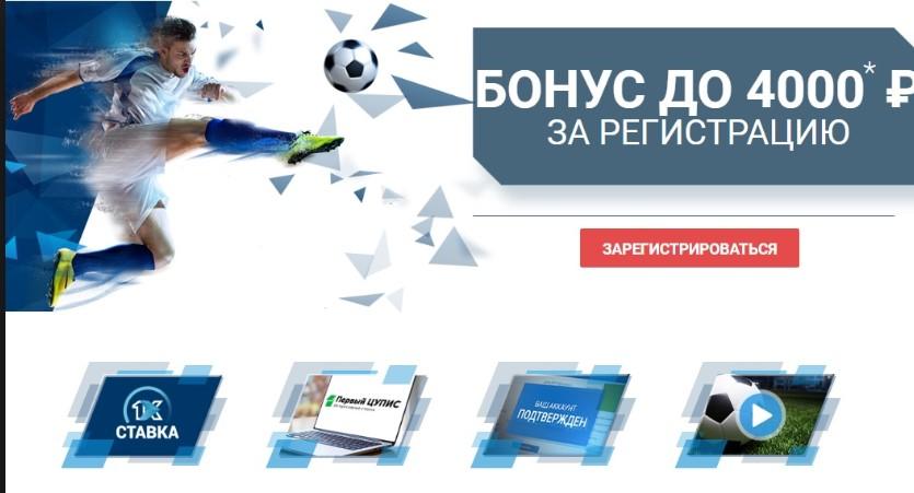 Лучшие бонусы букмекерских контор 2019 2