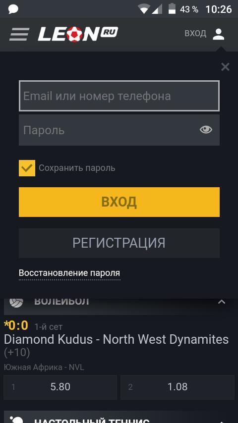 Мобильное приложение БК Леон (Leon) – взгляд изнутри 2