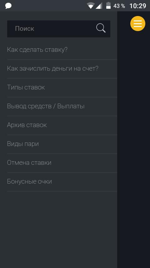Мобильное приложение БК Леон (Leon) – взгляд изнутри 5