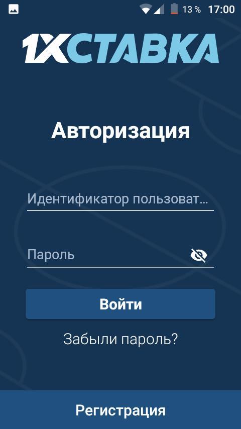 Мобильное приложение БК 1хСтавка 2