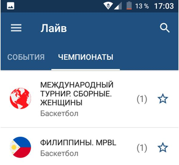Мобильное приложение БК 1хСтавка 4