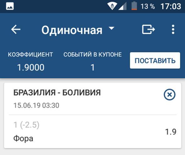Мобильное приложение БК 1хСтавка 6
