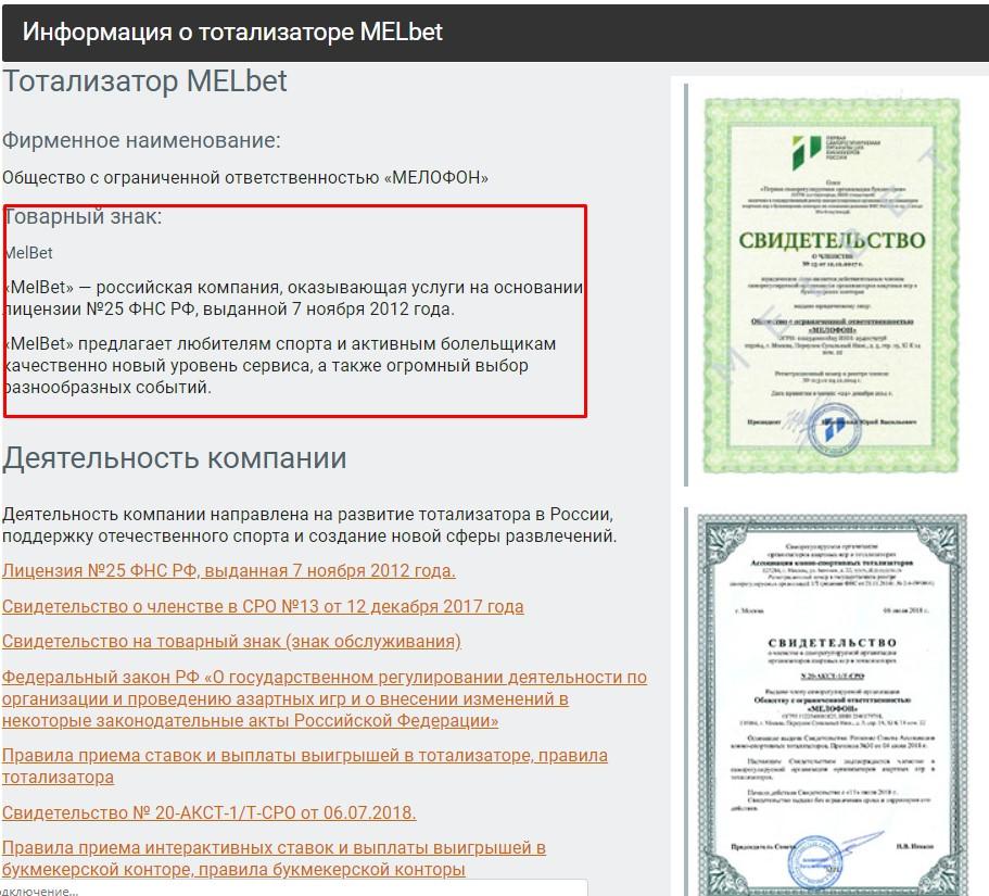 Обзор Мелбет (Melbet ru Toto 365 com) от регистрации до вывода 4
