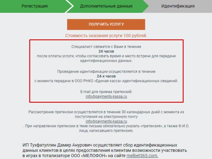 Обзор Мелбет (Melbet ru Toto 365 com) от регистрации до вывода 6