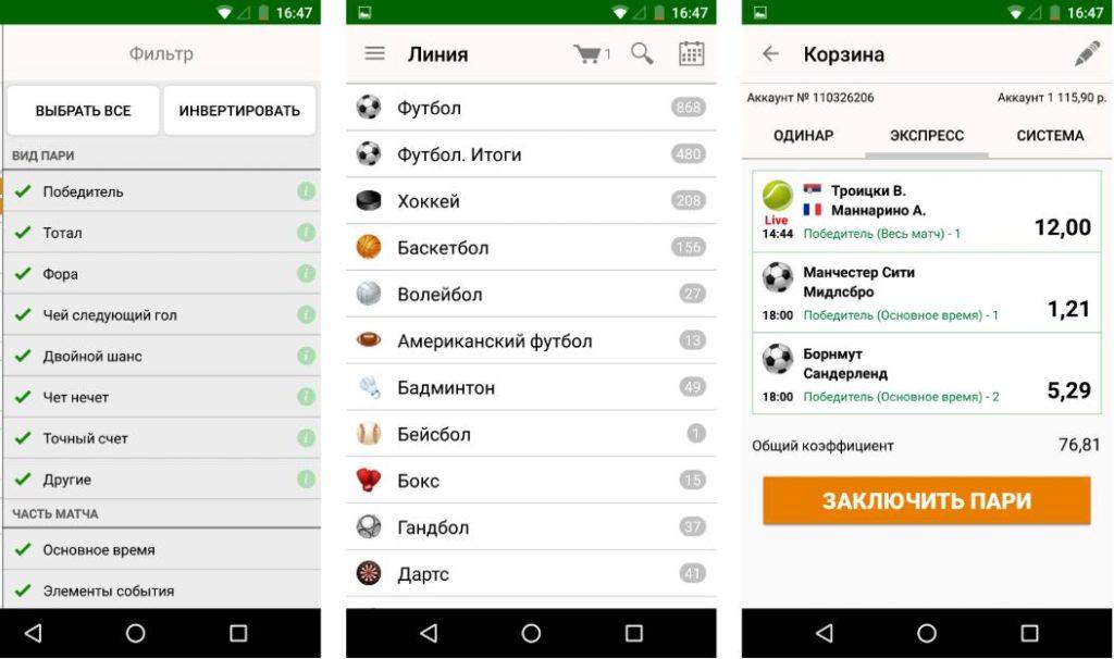 Обзор мобильного приложения БК Лига Ставок на андроид 1