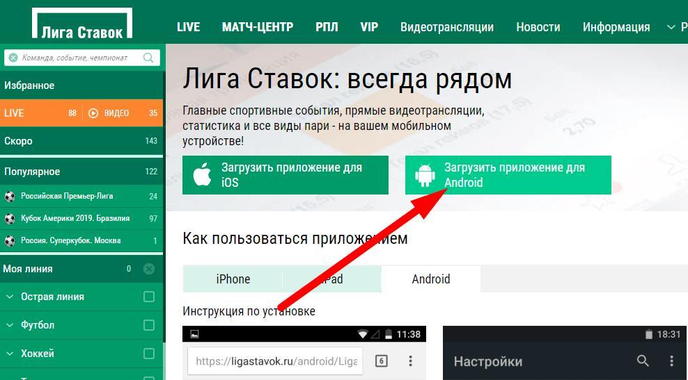 Обзор мобильного приложения БК Лига Ставок на андроид 3