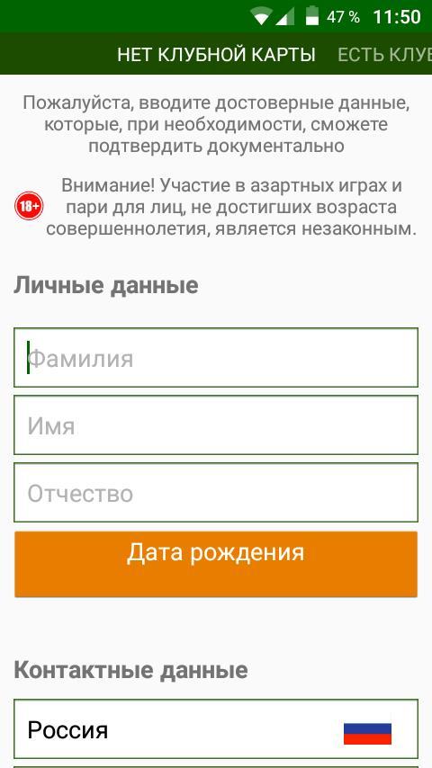 Обзор мобильного приложения БК Лига Ставок на андроид 4
