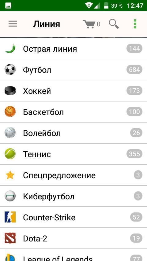 Обзор мобильного приложения БК Лига Ставок на андроид 6