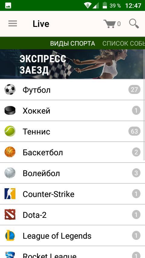 Обзор мобильного приложения БК Лига Ставок на андроид 7