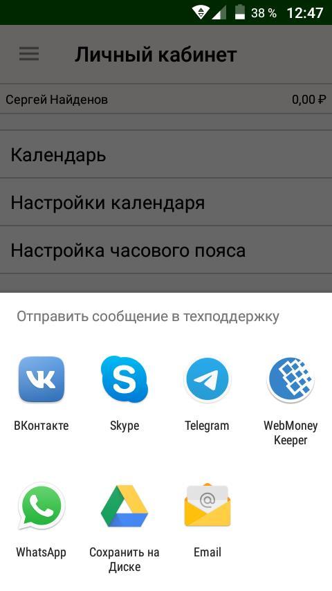 Обзор мобильного приложения БК Лига Ставок на андроид 9