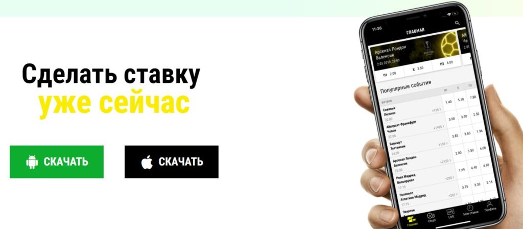Обзор мобильного приложения БК Париматч + как скачать и использовать 1