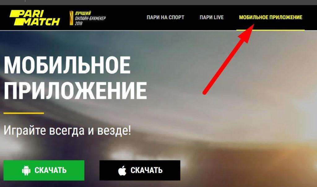 Обзор мобильного приложения БК Париматч + как скачать и использовать 2