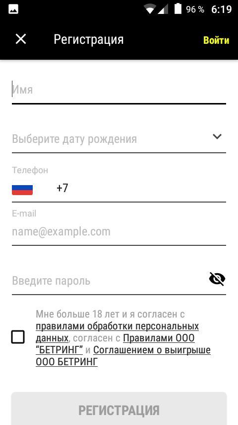 Обзор мобильного приложения БК Париматч + как скачать и использовать 4