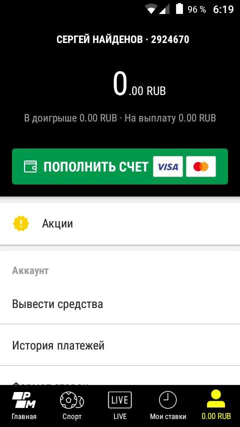 Обзор мобильного приложения БК Париматч + как скачать и использовать 5
