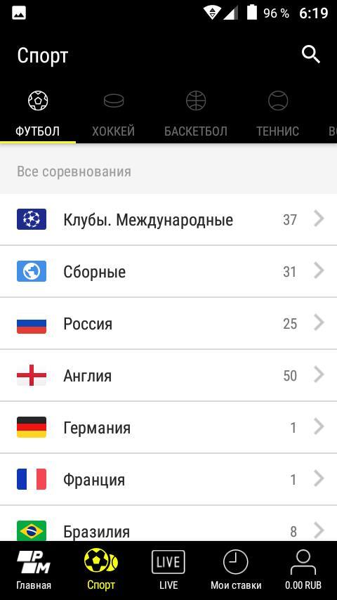 Обзор мобильного приложения БК Париматч + как скачать и использовать 6