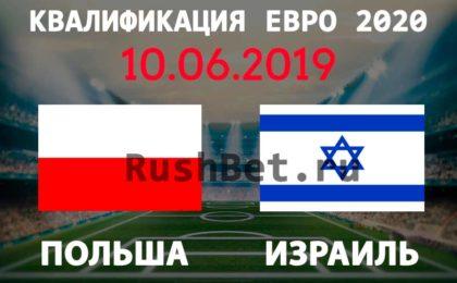 Польша-–-Израиль