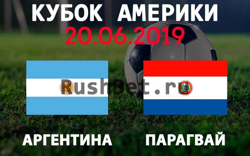 Прогноз-на-игру-Аргентина-–-Парагвай-20-июня
