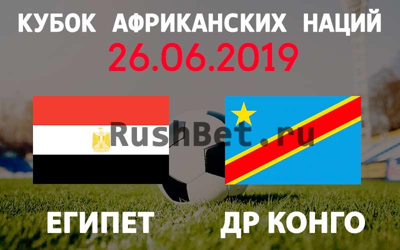 Прогноз-на-игру-Египет-–-ДР-Конго-26-июня