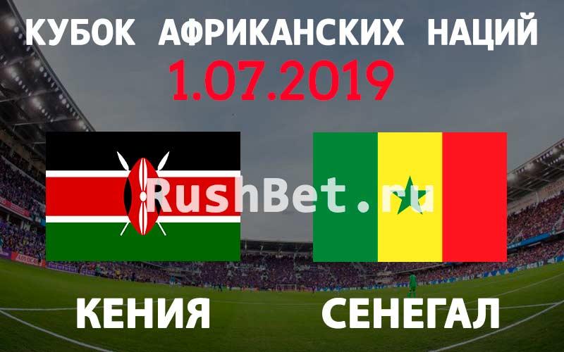 Прогноз-на-игру-Кения-–-Сенегал-1-июля.-Кубок-Африканских-Наций.-Футбол