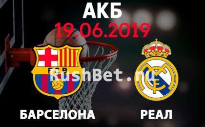 Прогноз-на-матч-Барселона-–-Реал-19-июня