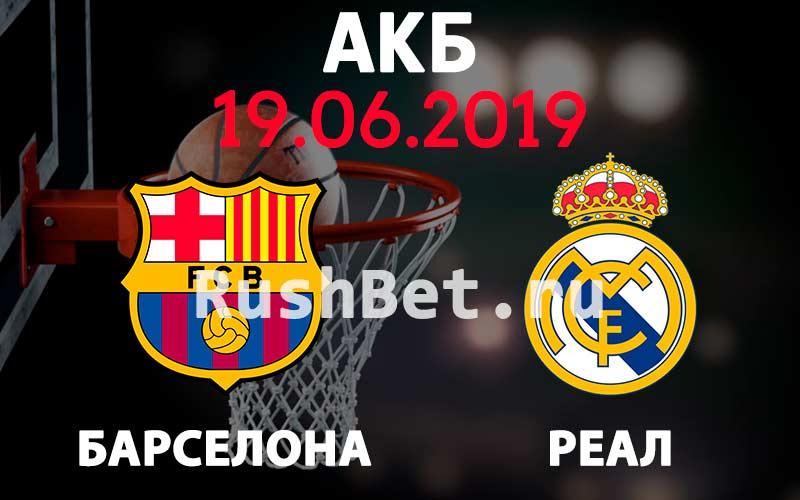 78f91dee Прогнозы на баскетбол 2019   Rushbet