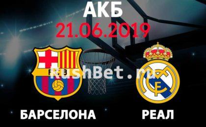 Прогноз-на-матч-Барселона-–-Реал-21-июня