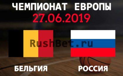 Прогноз-на-матч-Бельгия---Россия-27-июня