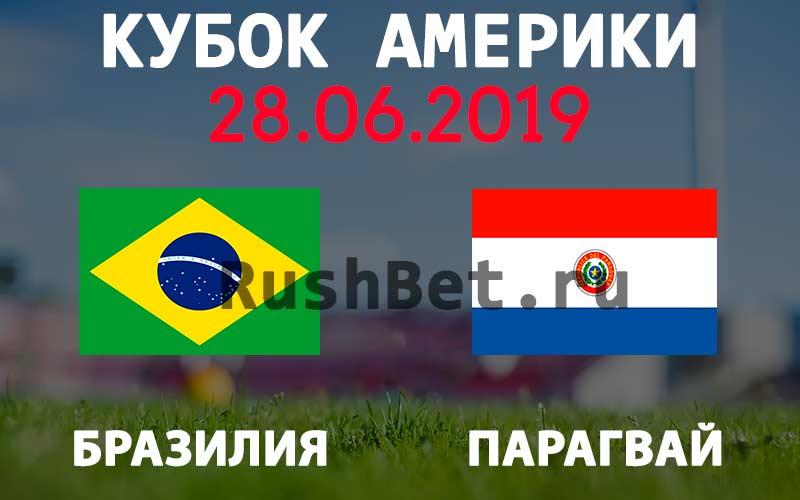 Прогноз-на-матч-Бразилия-–-Парагвай