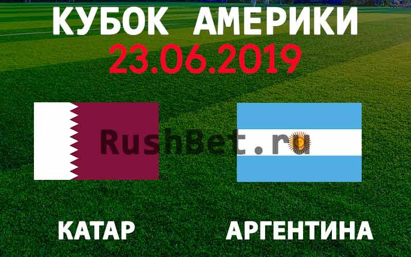 Прогноз-на-матч-Катар-–-Аргентина-23-июня