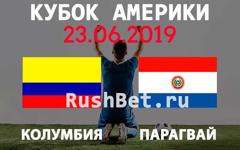 Прогноз-на-матч-Колумбия-–-Парагвай-23-июня