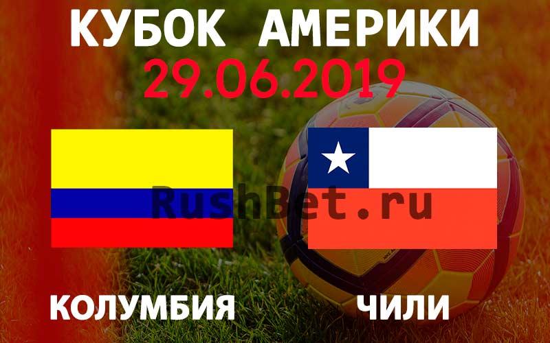 Прогноз-на-матч-Колумбия-–-Чили-29-июня.-Кубок-Америки