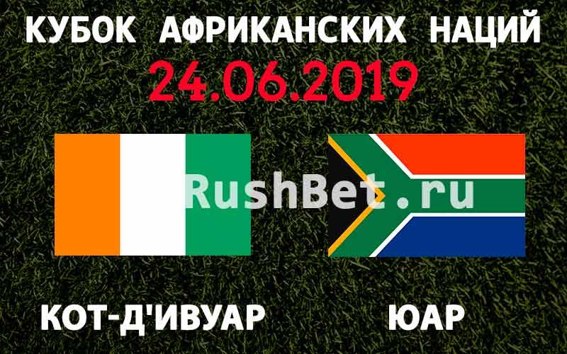 Прогноз-на-матч-Кот-д'Ивуар-–-Южная-Африка-24-июня