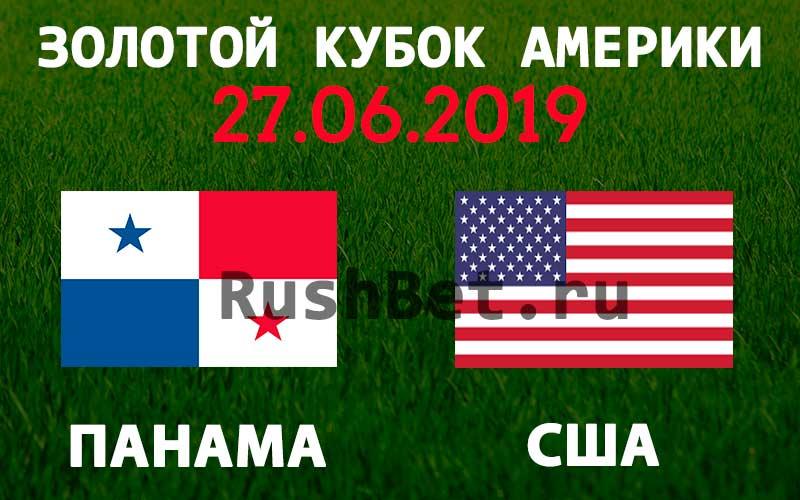 Прогноз-на-матч-Панама-–-США-27-июня