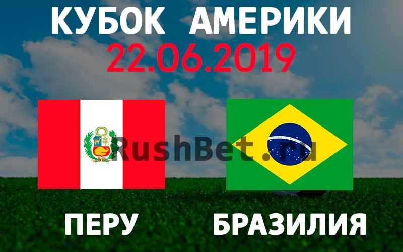 Прогноз-на-матч-Перу-–-Бразилия-22-июня