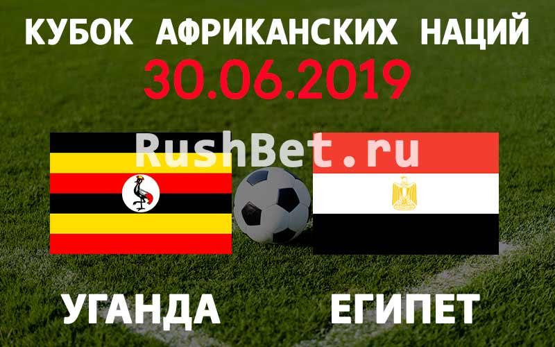 Прогноз-на-матч-Уганда-–-Египет-30-июня.-Кубок-Африканских-наций.-Футбол