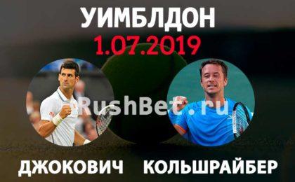 Прогноз-на-матч-Уимблдонского-турнира-2019-Джокович-–-Кольшрайбер