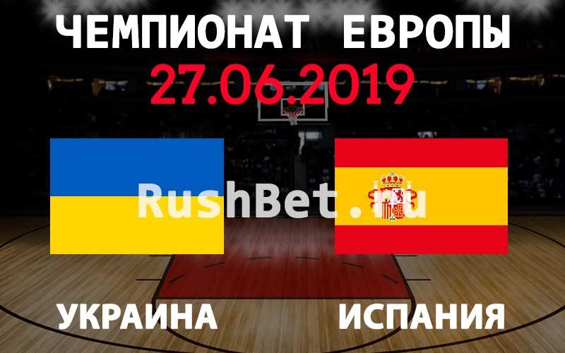 Прогноз-на-матч-Украина---Испания-27-июня