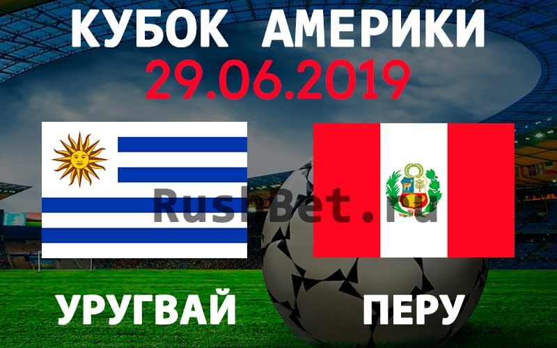 Прогноз-на-матч-Уругвай-–-Перу-29-июня