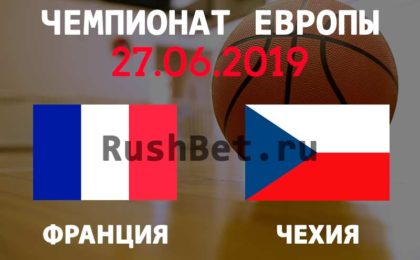 Прогноз-на-матч-Франция-–-Чехия-27-июня.-Женский-чемпионат-Европы-по-баскетболу