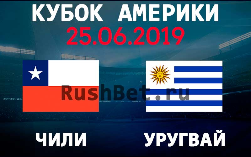 Прогноз-на-матч-Чили-–-Уругвай-25-июня
