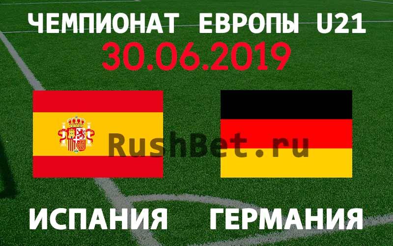 Прогноз-на-финал-молодежного-Чемпионата-Европы-по-футболу-(U21)-Испания-–-Германия