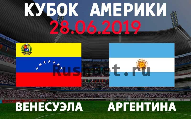 Прогноз-на-четвертьфинал-Кубка-Америки-Венесуэла-–-Аргентина