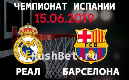 63c67524 Прогноз на матч Реал – Барселона 15 июня. Испания. АКБ. Баскетбол