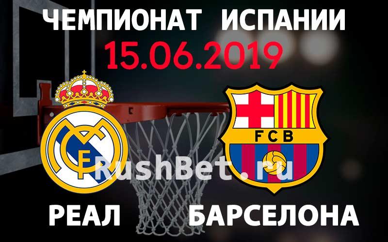 Реал-–-Барселона